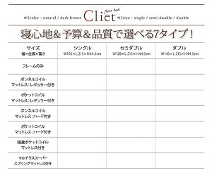 フロアベッドダブル【Cliet】【ボンネルコイルマットレス:レギュラー付き】フレームカラー:ダークブラウンマットレスカラー:アイボリー棚・コンセント付きフロアベッド【Cliet】クリエット
