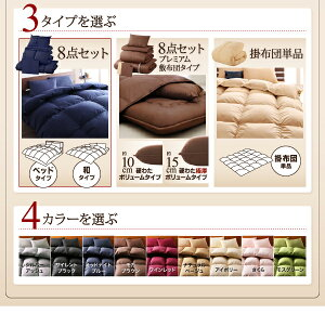 布団8点セットセミダブルワインレッド9色から選べる!羽毛布団グースタイプ8点セットベッドタイプ