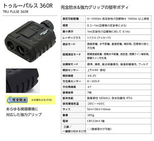 レーザー距離測定器レーザーテクノロジー【日本正規品】トゥルーパルス360R