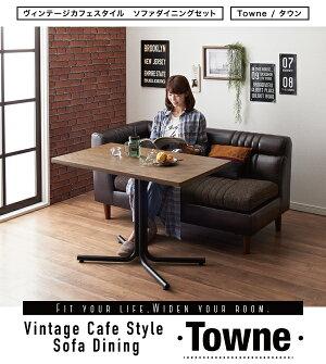ソファーバックレストソファ2人掛け【Towne】座面カラー:ダークブラウンヴィンテージカフェスタイルソファダイニング【Towne】タウン【代引不可】