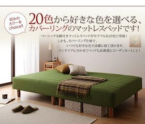 マットレスベッドシングル脚30cmミルキーイエロー新・色・寝心地が選べる!20色カバーリングボンネルコイルマットレスベッド