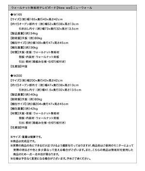 テレビ台幅165cm【Newwal】ウォールナット無垢材テレビボード【Newwal】ニューウォール【代引不可】