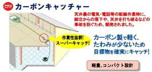 カーボンキャッチャー【伸長時寸法7m】プロメイトE-4867