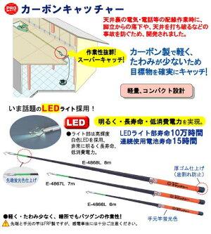 カーボンキャッチャー(LED付き)【伸長時寸法10m】プロメイトE-48610L