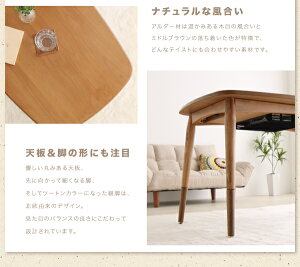こたつテーブル&ソファー2点セット【Consort】ベージュ高さが変えられる!天然木アルダー材高継脚こたつテーブル&リクライニングカウチソファセット【Consort】コンソート【代引不可】