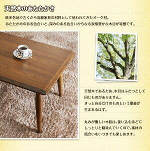 【単品】こたつテーブル長方形(120×60cm)【Rumeur】ナチュラルブラウン天然木北欧デザインソファと合わせて置けるこたつテーブル【Rumeur】リュムール【代引不可】