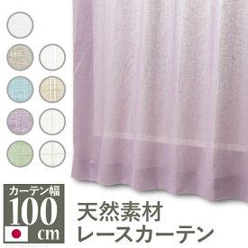 天然素材レースカーテン 幅100cm 丈88〜238cm ドレープカーテン 綿100% 麻100% 日本製 9色 12901281