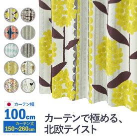 ノルディックデザインカーテン 幅100cm 丈150〜260cm ドレープカーテン 遮光 2級 3級 形状記憶加工 北欧 丸洗い 日本製 10柄 33100467