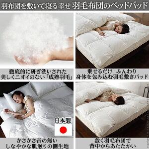 ホワイトダック成熟羽毛寝具シリーズベッドパッドプラスクイーン