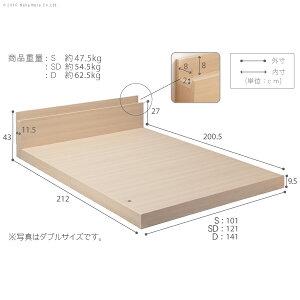 家族揃って布団で寝られる連結ローベッド〔ファミーユ〕ベッドフレームのみシングル・ダブルサイズ同色2台セット
