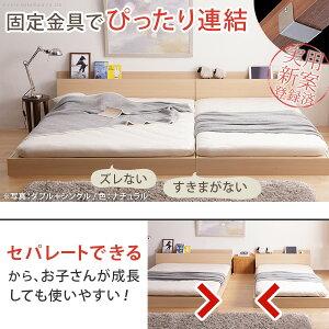 家族揃って布団で寝られる連結ローベッド〔ファミーユ〕シングル・セミダブルサイズ同色2台+国産3層敷布団セット