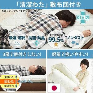 敷布団でも使えるベッド〔アレン〕セミダブルサイズ+国産3層敷布団セット