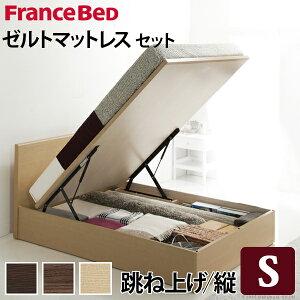 フランスベッドシングル国産収納跳ね上げ式縦開き省スペースマットレス付きベッド木製ゼルトスプリングマットレスグリフィン