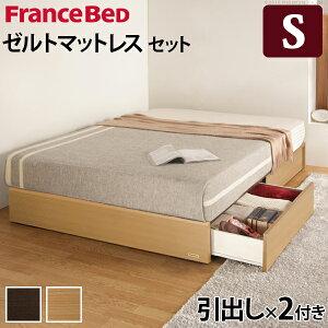 フランスベッドシングル国産引き出し付き収納マットレス付きベッド木製ヘッドレスゼルトスプリングマットレスバート