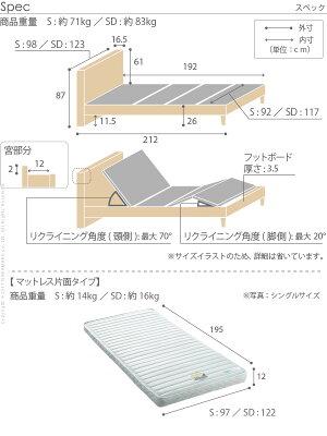 電動リクライニングベッド〔グラディス〕セミダブルサイズ2モーター片面タイプマットレスセット