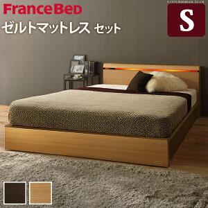 フランスベッドシングル国産コンセントマットレス付きベッド木製棚ライト付ゼルトスプリングマットレスクレイグ