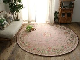手洗いOK!繊細で優美な激安ゴブラン織りラグ 約120cm円形 ピンク