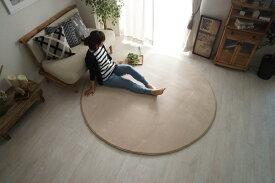 洗濯できる さらさら無地のフランネルラグ 円形 直径約190cm (約2畳)  ノーマルタイプ サンド 【代引不可】
