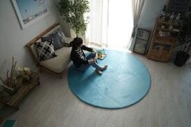 洗濯できる さらさら無地のフランネルラグ 円形 直径約190cm (約2畳)  ノーマルタイプ スカイ 【代引不可】