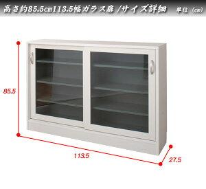 カウンター下ガラス引戸収納幅113.5高さ85.5cmWH