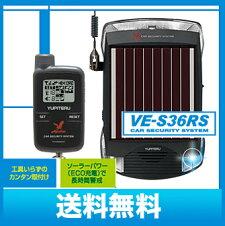 【送料無料】VE-S36RS通報機能付きカーセキュリティユピテル(YUPITERU)アギュラス簡単取付ソーラー充電タイプ