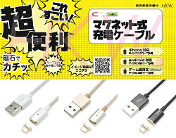 【送料無料】HKWテクノロジーMicro-USB用マグネット式充電ケーブル付きセットHKW-MMAGCS01ケーブル長1.2mシルバー/ゴールド/ブラックアンドロイドスマホタブレットWindowsタブレット