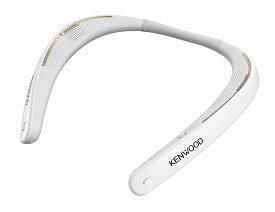 【あす楽】【送料無料】KENWOOD ウェアラブルネックスピーカー CAX-NS1BT-W ホワイト ワイヤレススピーカー JVCケンウッド Bluetooth