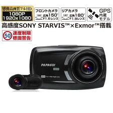 【あす楽】【送料無料】PAPAGOドライブレコーダーGoSafeS70GS1GSS70GS1-32G前後2カメラSONYSTARVIS/Exmorセンサー搭載フルHD高画質最大128GB対応GPS内蔵ツインカメラドラレコ