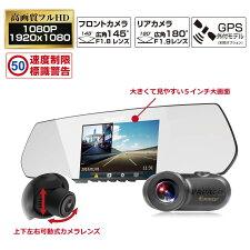 【あす楽】【送料無料】PAPAGOドライブレコーダーGoSafeM790S1GSM790S1-32G前後2カメラフレームレスルームミラー型SONYExmorセンサー搭載フルHD高画質最大128GB対応ツインカメラドラレコ