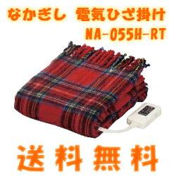 【送料無料】ナカギシ日本製電気ひざ掛け(レッドチェック)NA-055H(R)なかぎしNA-055H後継モデル