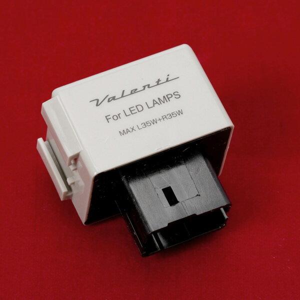 【あす楽】Valenti ハイフラッシュ制御 ウインカーリレー VJ1001-FR1-1 【No.16】【8ピン】 ハイフラ ウィンカーリレー ヴァレンティ