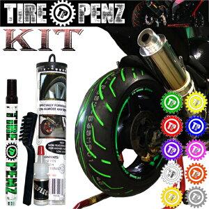 【あす楽】ファインバレイ TIRE PENZ PEN KIT タイヤ専用ペイントマーカー タイヤペン タイヤペンズ ペンキット バイク 二輪車 モーターサイクル