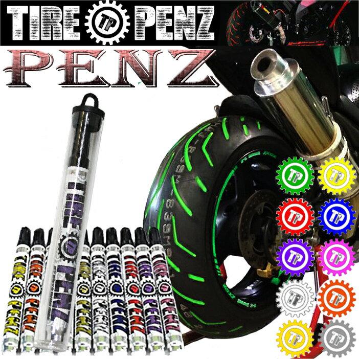 【あす楽】ファインバレイ TIRE PENZ PEN ペン単品 タイヤ専用ペイントマーカー タイヤペン タイヤペンズ バイク 二輪車 モーターサイクル
