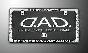【あす楽】【送料無料】GARSON D.A.D ラクジュアリー クリスタル ライセンスフレーム リアモデル クローム/クリスタル SB040-01 ナンバーフレーム ナンバー枠 リヤモデル ギャルソン