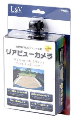 【送料無料】L&V高感度CMOSセンサー搭載リアビューカメラLV-RC200RCA入力端子用ガイドライン表示対応バックカメラリアカメラ中発販売