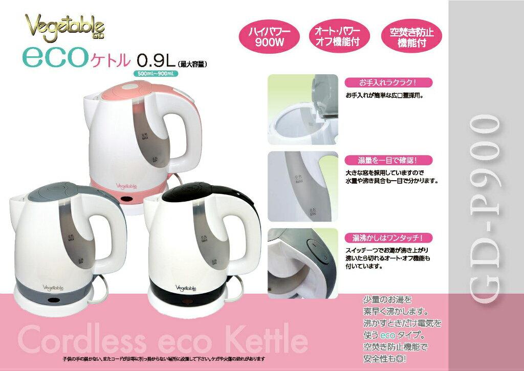 【あす楽】【送料無料】Vegetable 電気ケトル GD-P900 0.9L ピンク/グレー/ブラック ベジタブル