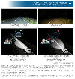 【送料無料】PHILIPSX-tremeUltinonLEDH46700K12901HPX2LEDヘッドランプ3年保証車検対応