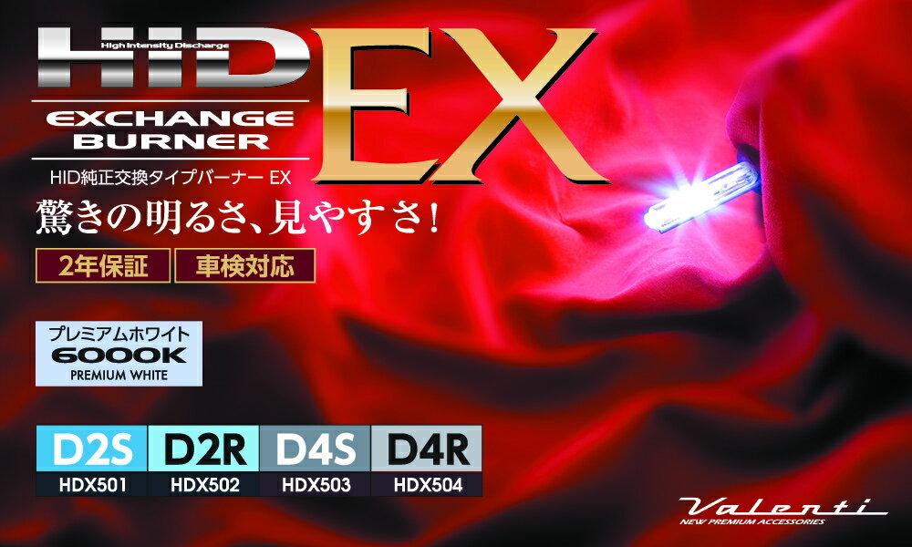 【あす楽】【送料無料】Valenti HID 純正交換タイプバーナー EX HDX503-D4S-60 プレミアムホワイト 6000K 35W 12V車専用 2年保証 車検対応 ヴァレンティ