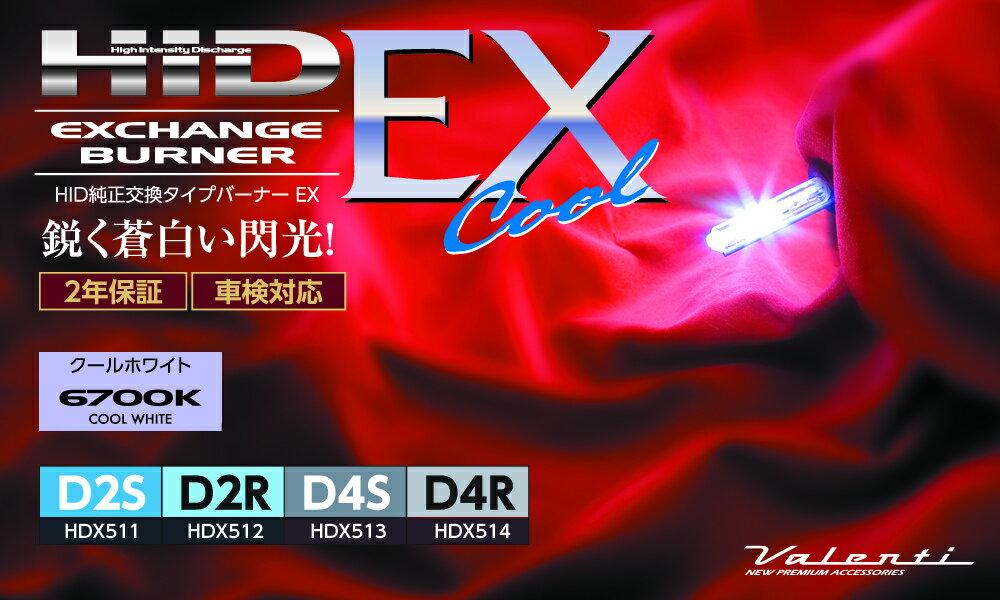 【あす楽】【送料無料】Valenti HID 純正交換タイプバーナー EX HDX513-D4S-67 クールホワイト 6700K 35W 12V車専用 2年保証 車検対応 ヴァレンティ