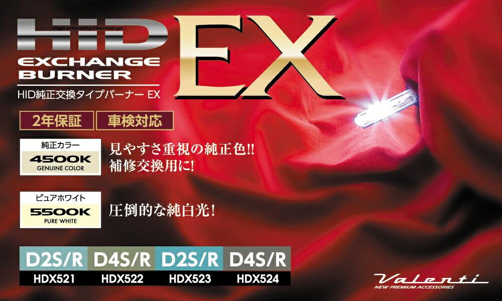 【あす楽】【送料無料】Valenti HID 純正交換タイプバーナー EX HDX523-D2C-55 ピュアホワイト 5500K D2S/D2R共通 35W 12V車専用 2年保証 車検対応 ヴァレンティ