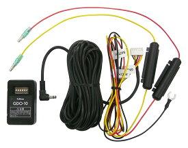 【あす楽】【送料無料】セルスター ドライブレコーダー用 常時電源コード GDO-10 3極DCプラグ 12V/24V対応 CELLSTAR