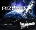 【あす楽】【送料無料】スフィアLEDヘッドライト ライジング2 SRH4A060 H4 Hi/Lo切替 6000K 12V車専用 日本製 3年保証 SPHERELIGHT スフィアライト RIZING LEDヘッドランプ