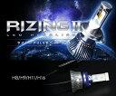 【送料無料】スフィアLEDヘッドライト ライジング2 SRH11060 H8/H9/H11/H16 6000K 12V/24V対応 日本製 3年保証 SPHER...