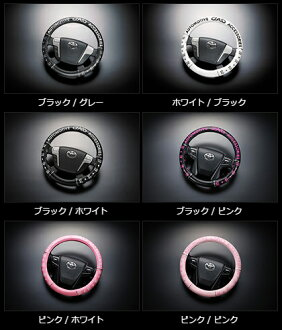 GARSON D.A.D steering cover Royal type dials black / white HA285/HA286 Garson handle cover DILUS
