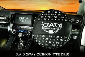 【あす楽】GARSON D.A.D 2WAY クッション タイプ ディルス ギャルソン