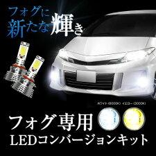 【送料無料】スフィアLEDフォグ専用LEDコンバージョンキットSHKPE030-SH8/H9/H11/H163000Kイエロー4800lm12V/24V対応2年保証SPHERELIGHTスフィアライトフォグランプフォグライト