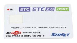 STREETMr.PLUSETC/ETC2.0/DSRC用IC接点クリーニングカードNV-16ストリートETC車載器用