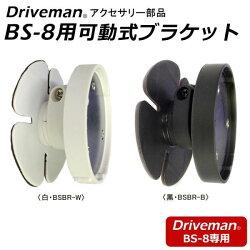アサヒリサーチDriveman(ドライブマン)オプション品可動式ブラケット黒BS-8用BSBR-B