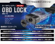 【送料無料】COMTECカーセキュリティOBDLOCKOBDL-110