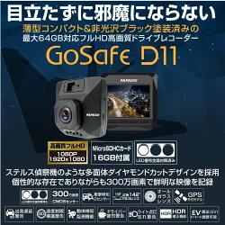 【送料無料】PAPAGOドライブレコーダーGoSafeD11GS-D11-16G高画質フルHD最大64GB対応GPS無しモデルドラレコパパゴ